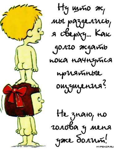 Что делают мальчик и девочка когда остаются наедине?
