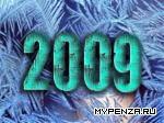 C Новым 2009 годом!!!