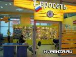 "Путёвки от ""Евросети"""