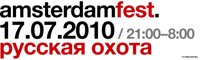 На amsterdamfest вместе с Dom.ru
