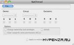 Изменяем права доступа в Mac OS X