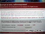 Московские хакеры-вымогатели пойманы