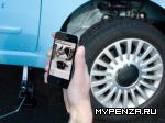 Меняем колесо с помощью iPhone
