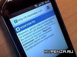 """МТС больше не дружит с """"Вконтакте"""""""