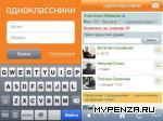 """iPhone подружили с """"Одноклассниками"""""""