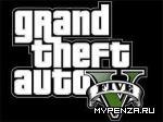 О GTA V снова заговорили
