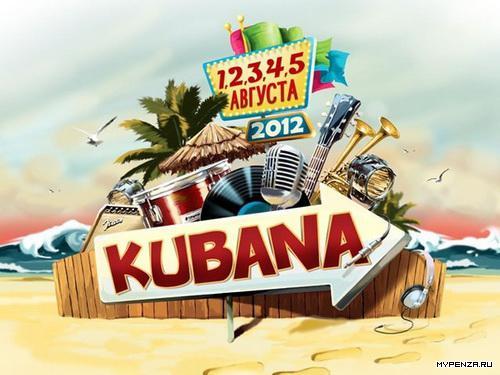 Путешествие из Пензы на Кубану или Полуостров Свободы 2012