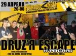 DRUZ'Я(emo nu-metal, Н.Новгород) & ESCAPE(metalcore, Пенза)