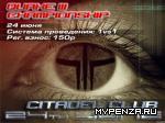 Чемпионат по Quake III, 1vs1, 24.06.07